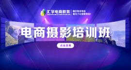 深圳龙岗电商摄影课程培训机构