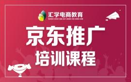 广州京东推广培训班