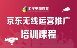 广州京东无线运营推广培训班