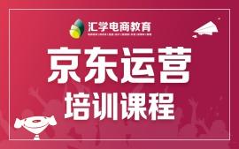 广州京东运营培训班