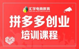 广州拼多多创业班