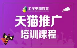 广州天猫推广培训班
