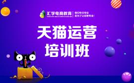 佛山禅城天猫运营培训机构