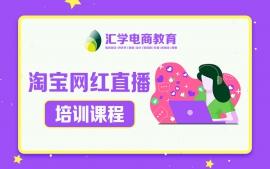 广州淘宝网红直播培训班