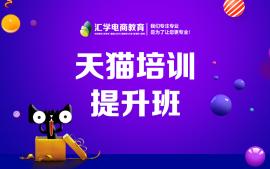 佛山禅城天猫培训提升机构
