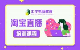 广州淘宝直播培训班