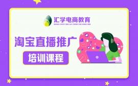 广州淘宝直播推广培训班