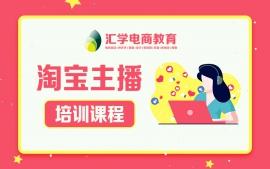 广州淘宝主播培训班