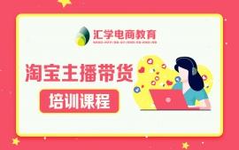 广州淘宝主播带货培训班