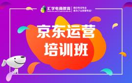 佛山禅城京东运营培训机构