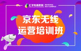 佛山禅城京东无线运营培训机构