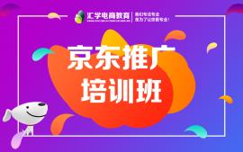 佛山禅城京东推广培训机构