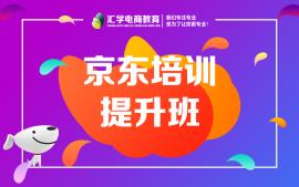 佛山禅城京东提升培训机构