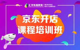 佛山禅城京东开店培训机构