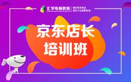 佛山禅城京东店长培训机构