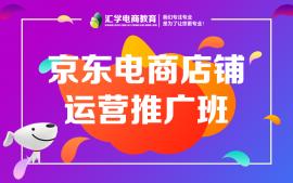 佛山禅城京东店铺运营推广培训机构