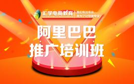 佛山禅城阿里巴巴推广培训机构