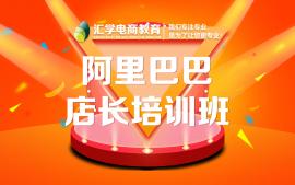 佛山禅城阿里巴巴店长培训机构