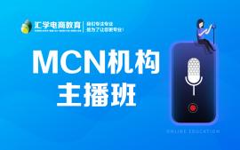 佛山禅城MCN机构主播运营培训