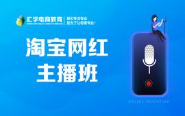 佛山禅城淘宝网红主播培训机构