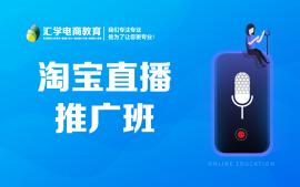 佛山禅城淘宝直播推广培训机构