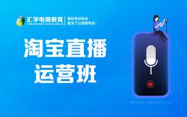 佛山禅城淘宝直播运营培训机构