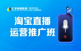 佛山禅城淘宝直播运营推广培训机构