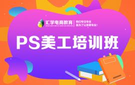 佛山三水区大塘PhotoShop美工培训机构