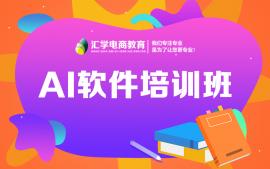 佛山禅城AI软件实战培训机构