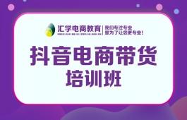 佛山禅城抖音电商带货培训机构