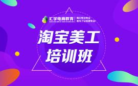 佛山禅城淘宝美工培训机构