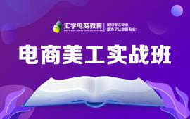 佛山禅城电商美工实战培训机构
