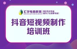 佛山禅城抖音短视频制作培训机构