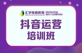 佛山禅城抖音运营推广培训机构