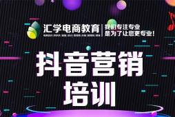 佛山市顺德区容桂抖音营销培训