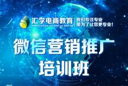 微信营销推广培训班