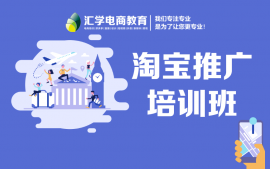 广州淘宝推广培训班