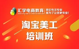 佛山市禅城区张槎淘宝美工培训班