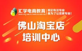 佛山顺德区容桂淘宝店培训中心