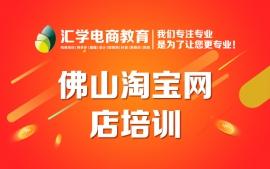佛山市南海区桂城淘宝网店培训