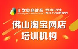 佛山市禅城区南庄淘宝网店培训机构