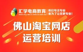 佛山市禅城区张槎淘宝网店运营培训