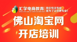佛山市禅城区石湾淘宝网开店培训