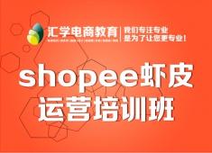 shopee虾皮运营培训班