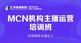 东莞厚街MCN机构主播运营培训班