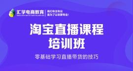 东莞厚街淘宝直播课程培训班