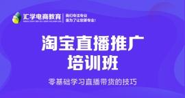 东莞厚街淘宝直播推广培训班