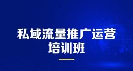 东莞厚街私域流量推广运营培训班