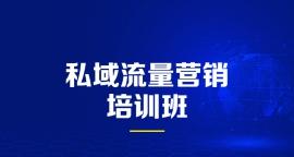 东莞厚街私域流量营销培训班