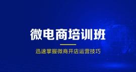 东莞厚街微电商培训班